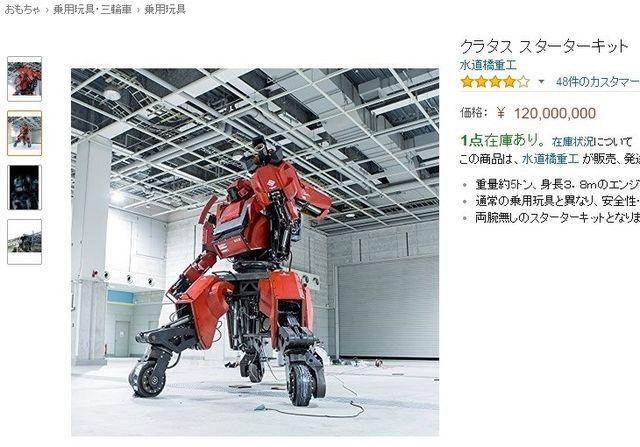 アマゾンの1億2000万円の巨大ロボット、本当に買えるの? 海外メディアも興味津々