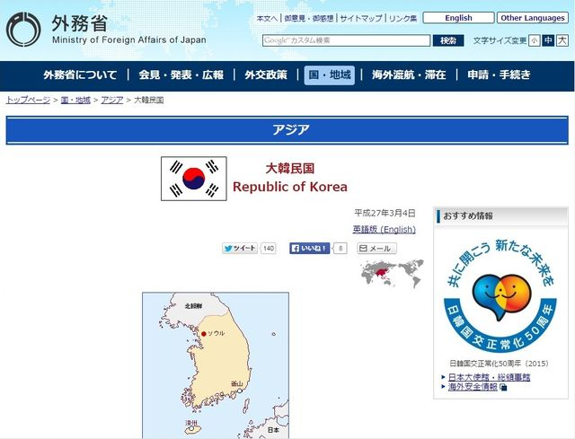 foreign_ministry_south_korea