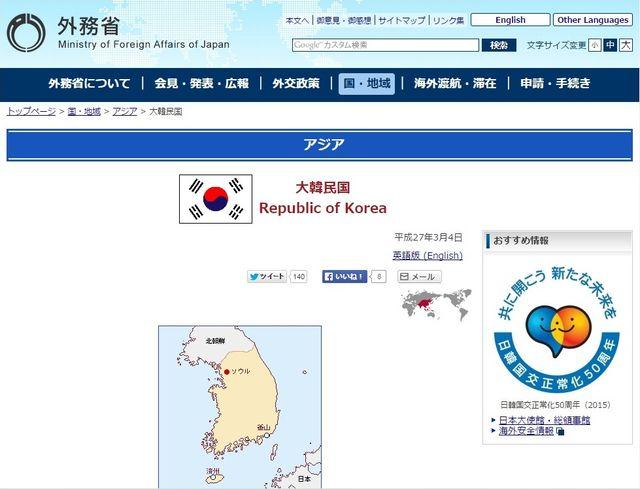 韓国とは「価値観を共有」せず? 「右傾化の加速」と韓国紙は反発 外務省HPの表記変更受け