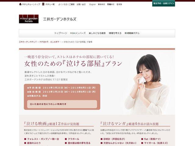 mitsui_garden_hotels