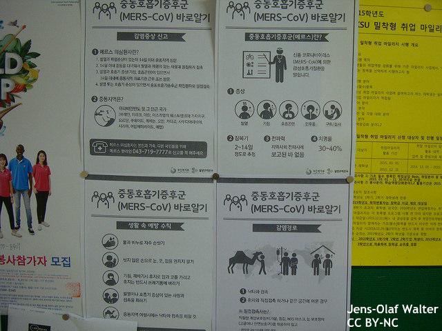 韓国MERS:感染拡大、広がる社会不安 政府対応への不満、観光客激減、集落封鎖…