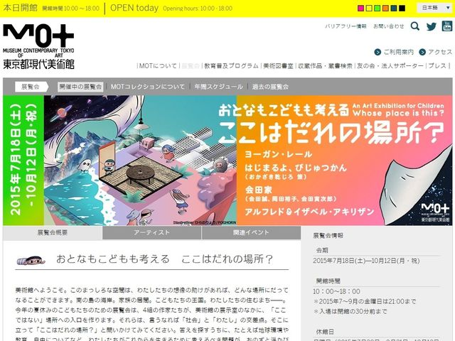 """「ここはだれの場所?」会田家とおかざき乾じろ作品が示す""""グローカルなアート"""""""