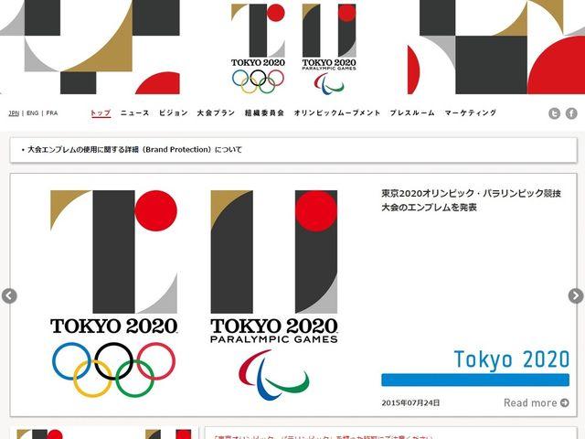 東京五輪エンブレム、英国でも賛否両論 「レトロさ足りない」「とても素敵」「日の丸だ」