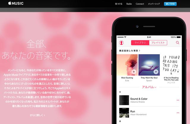 Apple Musicも採用 古くて新しいサブスクリプションの意外な採用事例とは