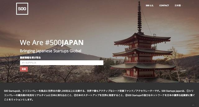 なぜ500 Startupsは日本を投資先として選んだのか 若者意識の変化で生まれたギャップとは?