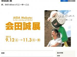 aida_makoto