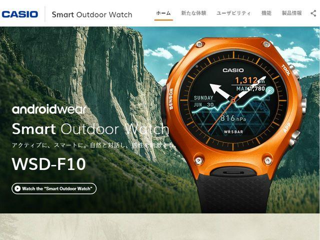 「電卓つき腕時計」ファンの心もつかめるか? カシオの特化型スマートウォッチに海外も注目