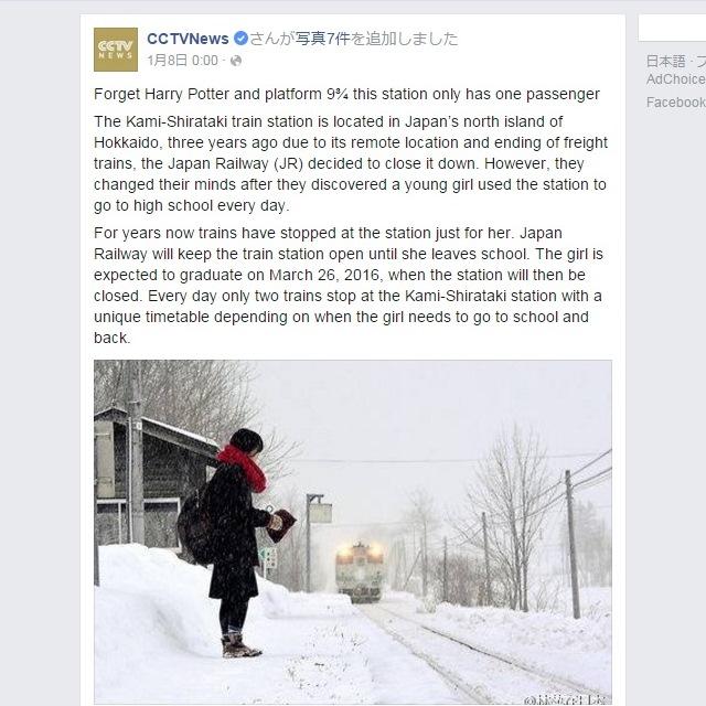 世界がほっこり北海道の無人駅をめぐる人情物語 海外報道には多少の美化も?
