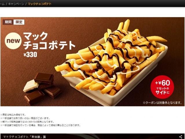 """米紙""""これが日本マクドナルドの答えなのか?"""" マックチョコポテトに対する海外の反応"""