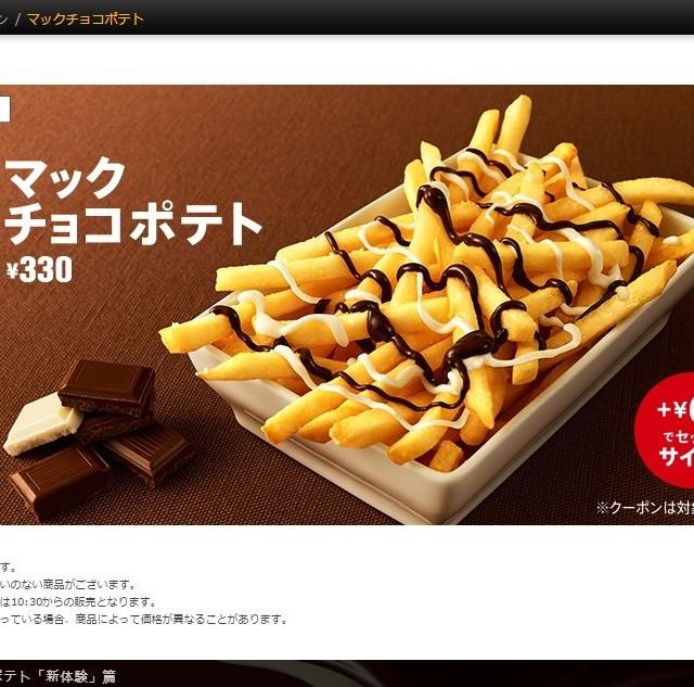 McFry_Potato_Chocolate_Sauce