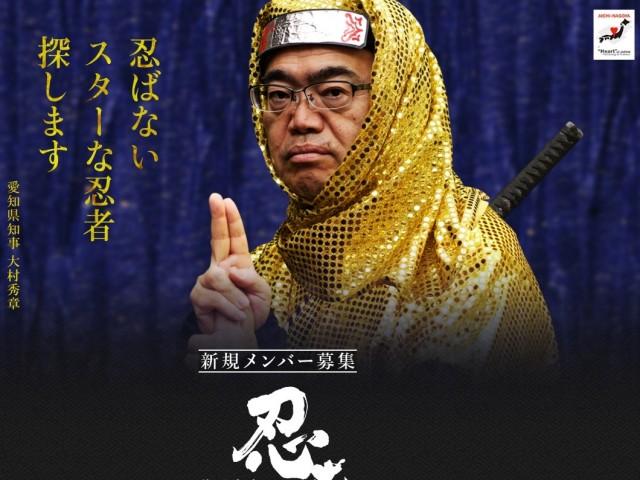 「日本でフルタイム忍者になれるぞ!」 愛知の観光PR求人が海外で大反響 既にPR大成功?