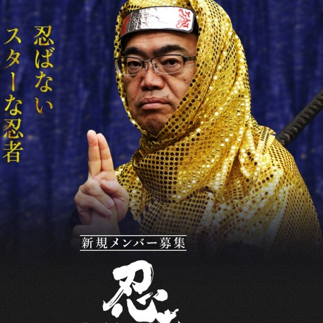 ninja_for_hire