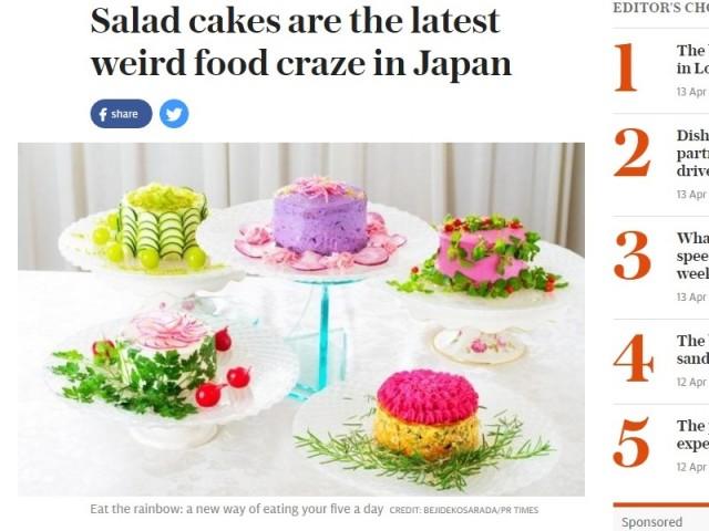 """""""ケーキ史上最高または最低""""? 日本発のサラダケーキが海外でも話題に ポスト寿司に!?"""