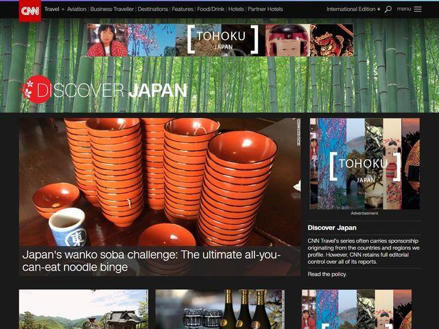食、絶景、酒…東北の魅力をCNNが大特集、観光庁が後押し 「知られざる日本」に熱い関心