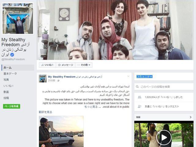 イスラムのスカーフを脱ぎ捨てる女性、それを被る男性…イランで女性の自由を求める運動に