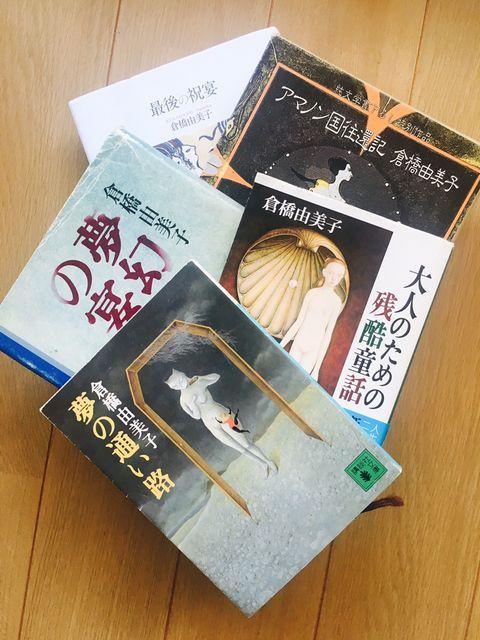 今こそ読みたい!倉橋由美子の知的ワールド イタリア人留学生がお薦めする日本文学