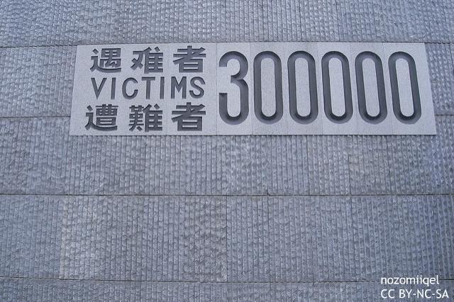 中国がフランスで「南京大虐殺」展開催 ユネスコ世界遺産登録後、欧州で初