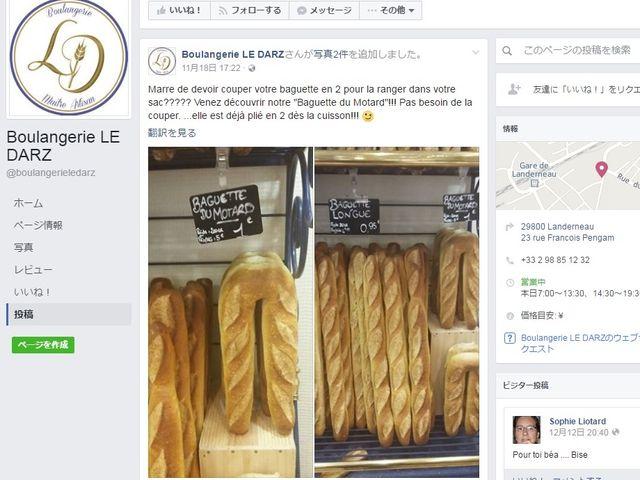 「パンをおかずにパン」はアリ! 驚きのフランス人のバゲット愛、ついにU字型を生む
