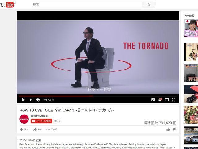 """逆効果? ドコモの「トイレの使い方」動画が海外で話題も…""""日本の奇妙さを世界に教える"""""""