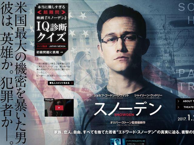 日本人も監視されている、それでいいのか? 映画『スノーデン』で考えたい今私たちの問題