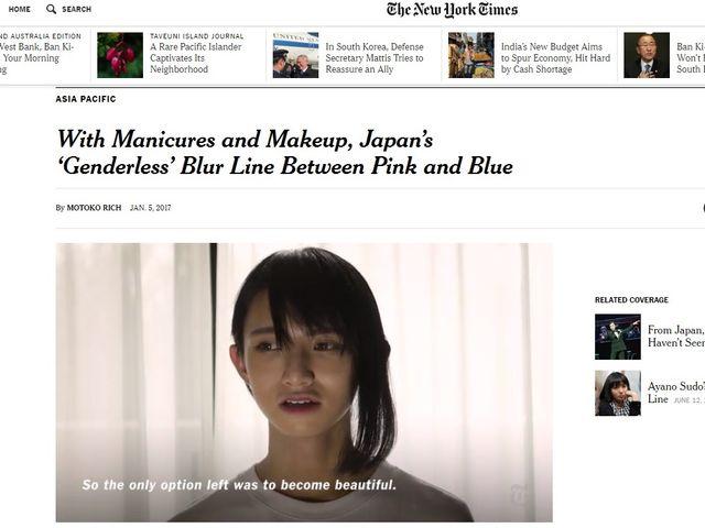 海外も注目、日本のジェンダーレス男子 日本の殻を破る\u201c自由さ