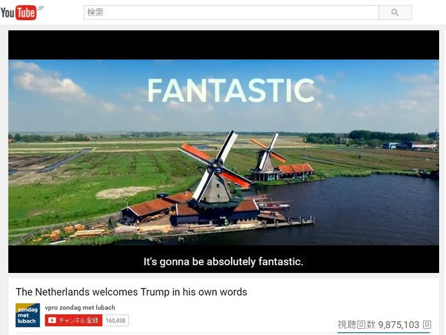 netherland_second_youtube