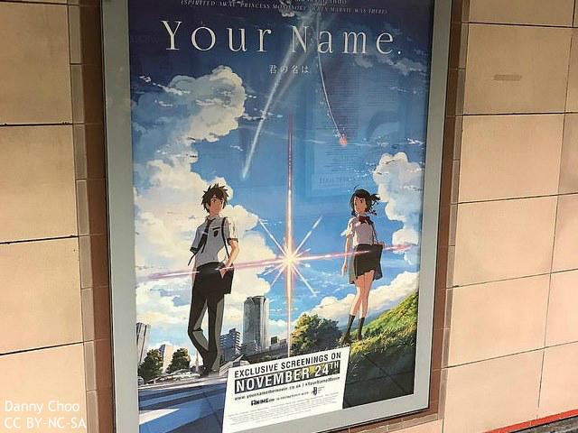 『君の名は。』の話題性はアカデミー賞に勝る? 注目される非ハリウッド映画の可能性
