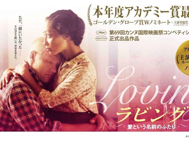映画『ラビング』 禁じられた異人種間の結婚…変えた2人の愛と日常